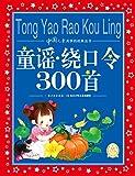 海豚文学??中国儿童共享的?典??:童???口令300首