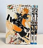 ハイキュー!! コミック 1-3巻 セット (ジャンプコミックス)