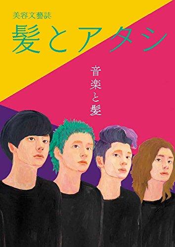 美容文藝誌 髪とアタシ 第五刊「音楽と髪」