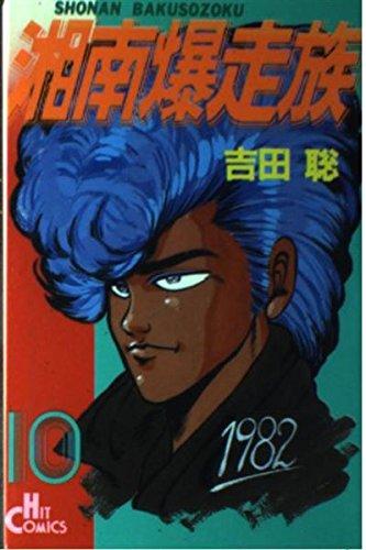 湘南爆走族 10 (ヒットコミックス)の詳細を見る