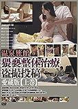 温泉旅館 猥褻整体治療盗撮投稿 愛蔵版【上巻】 [DVD]