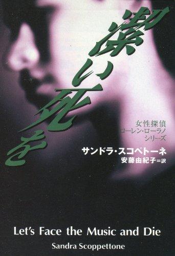潔い死を―女性探偵ローレン・ローラノシリーズ (扶桑社ミステリー)の詳細を見る