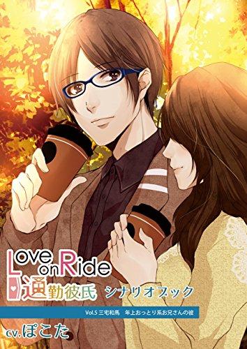 『Love on Ride ~ 通勤彼氏 Vol.5 三宅和馬』(CV:ぽこた)シナリオブック Love on Ride~通勤彼氏 (Citrolarme)