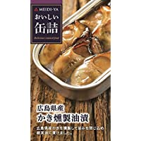 明治屋 おいしい缶詰 広島県産かき燻製油漬 70g×2個