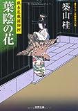 葉陰の花―銀杏屋敷捕物控 (双葉文庫)