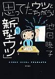 思ってたウツとちがう! 「新型ウツ」うちの夫場合 / 池田暁子 のシリーズ情報を見る