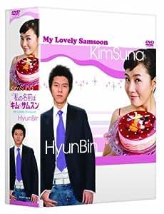 私の名前はキム・サムスン DVD-BOX 1[日本語字幕入り]