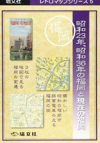 昭和23年、昭和36年の福岡と現在の福岡 (レトロマップシリーズ (5))