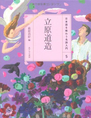 (5)立原道造 (日本語を味わう名詩入門)