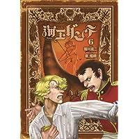 海王ダンテ コミック 1-6巻セット
