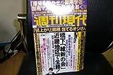 週刊現代 2012年4月14日号