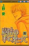 魔法の手に乗って / 上野 愛 のシリーズ情報を見る