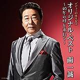 デビュー40周年記念 オリジナル・ベスト~40年の時を重ねて~