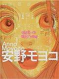 日記書いてる場合じゃねえよ / 安野 モヨコ のシリーズ情報を見る