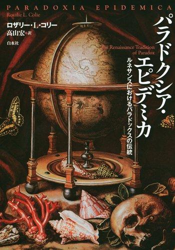 パラドクシア・エピデミカ ― ルネサンスにおけるパラドックスの伝統 / ロザリー L コリー