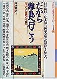 だから離島へ行こう―ニッポンの秘島めぐり〈2〉 (おもしろ選書)