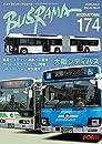 バスラマインターナショナル No.174 (2019 JULY)