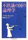 不思議の国の論理学 (ちくま学芸文庫)