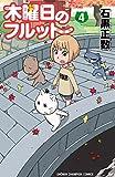 木曜日のフルット(4) (少年チャンピオン・コミックス)