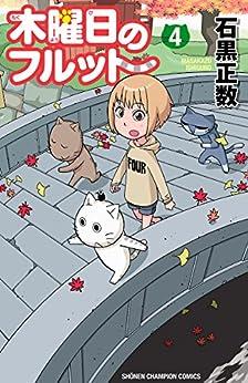 [石黒正数]の木曜日のフルット(4) (少年チャンピオン・コミックス)