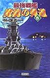 最強戦艦魔龍の弾道〈5〉 (歴史群像新書)