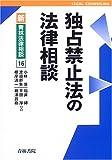独占禁止法の法律相談 (新 青林法律相談)
