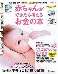 赤ちゃんができたら考えるお金の本 2017年版 (ベネッセ・ムック たまひよブックス)