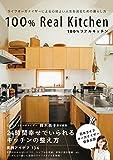 ライフオーガナイザーによる心地よい人生を送るための暮らし方 100%リアルキッチン<100%リアルキッチン>