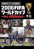 FIFAオフィシャルDVD 2006FIFAワールドカップ ~THE DOCUMENT~