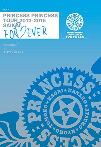 "PRINCESS PRINCESS TOUR 2012-2016 再会 -FOR EVER- ""後夜祭""at 豊洲PIT(Blu-ray Disc)の詳細を見る"