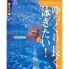 ゆっくり長く泳ぎたい! 誰もが編 学研スポーツムック