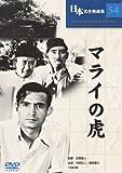 マライの虎 [DVD] COS-054 画像