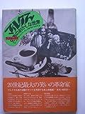 マルクス兄弟のおかしな世界 (1972年)