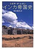インカ帝国史 (岩波文庫)