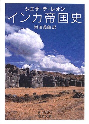 インカ帝国史 (岩波文庫)の詳細を見る
