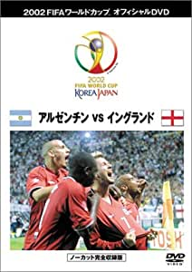 FIFA 2002 ワールドカップ オフィシャルDVD ベストマッチ 1 (アルゼンチンvsイングランド)