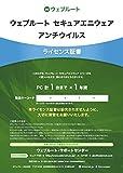 ウェブルート webroot セキュエニウェア SecureAnywhere アンチウイルス antivirus 1年間 PC1台まで ライセンス証書 ダウンロード版