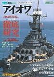 アメリカ海軍「アイオワ」級戦艦 (シリーズ世界の名艦)