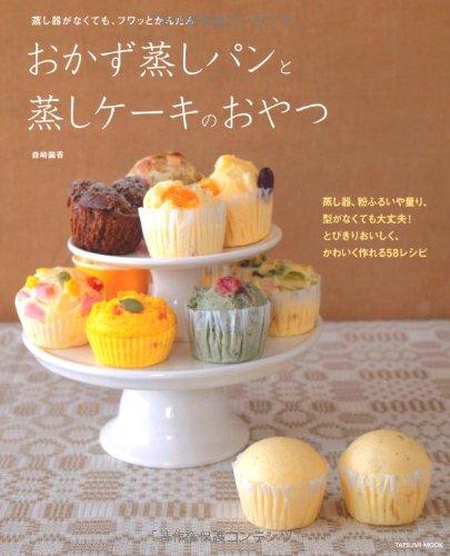 おかず蒸しパンと蒸しケーキのおやつ (タツミムック)の詳細を見る