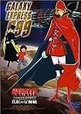 銀河鉄道999 COMPLETE DVD-BOX 2「真紅の女海賊」