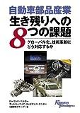 自動車部品産業生き残りへの8つの課題 画像