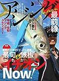 別冊つり人シリーズ アジングJAPAN最前線2019-2020 (2019-09-14) [雑誌]