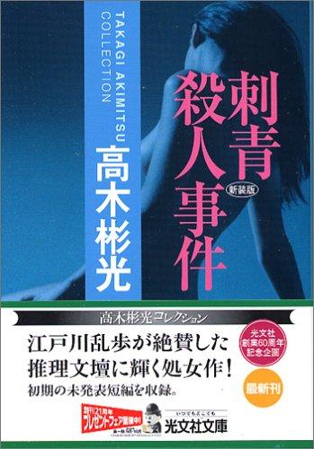 刺青殺人事件 新装版 (光文社文庫)の詳細を見る