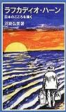 ラフカディオ・ハーン―日本のこころを描く (岩波ジュニア新書 (405))