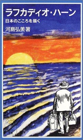 ラフカディオ・ハーン―日本のこころを描く (岩波ジュニア新書 (405))の詳細を見る