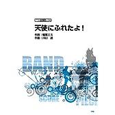 バンドスコアピース 天使にふれたよ! song by 放課後ティータイム (バンド・スコア・ピース)
