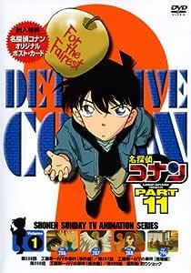 名探偵コナンDVD PART11 vol.1