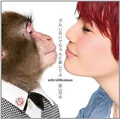 ズルしないでちゃんと愛してよ with LGMonkees♪果山サキのCDジャケット