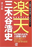楽天・三木谷浩史―プロ野球・新球団「楽天イーグルス」オーナー