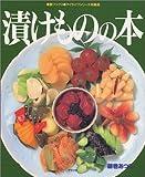 漬けものの本 (素敵ブックス 37 マイライフシリーズ特集版)
